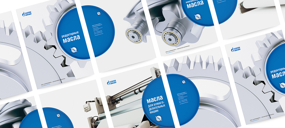 BROCHURES FOR GAZPROMNEFT INDUSTRIAL OILS